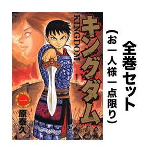 キングダム 全巻セット 1-56巻(最新刊含む全巻セット)/原泰久