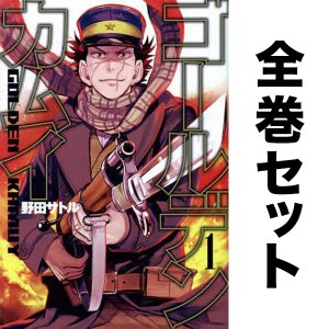 ゴールデンカムイ 1-18巻(最新巻含む全巻セット)/   野田サトル (著)|boox