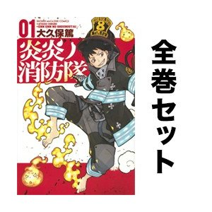 炎炎ノ消防隊 1-18巻(最新巻含む全巻セット)/ 大久保篤(著)|boox