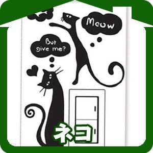 ウォールステッカー アニマル 動物 どうぶつ シール 北欧 ネコ 猫|bora