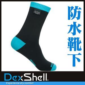 DexShell 防水靴下 シームレス防水ソックス bora
