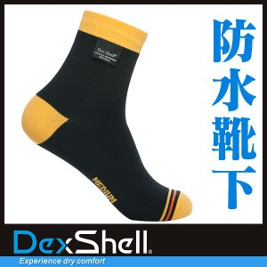DEXSHELL ULTRALITE BIKING 防水靴下/ソックス/靴下/登山用/登山/釣り/厚手/トレッキングソックス/アウトドアソックス/吸汗速乾/レディース/女性用/女性 bora
