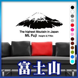 ウォールステッカー モダン 転写式 富士山|bora