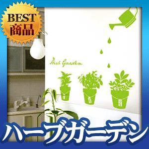 ウォールステッカー 窓 シール 木と植木鉢|bora