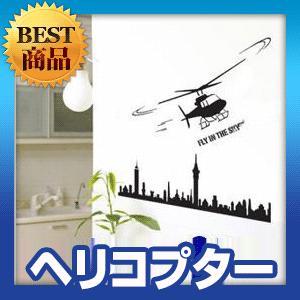 ウォールステッカー 柄 シール ヘリコプター 都市|bora