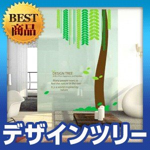 ウォールステッカー 柄 シール デザインの木|bora