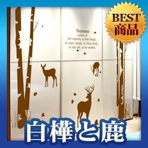 ウォールステッカー アニマル 動物 どうぶつ シール 北欧 白樺と鹿|bora