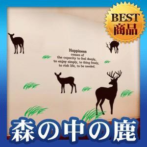 ウォールステッカー アニマル 動物 どうぶつ シール 北欧 森の中の鹿|bora