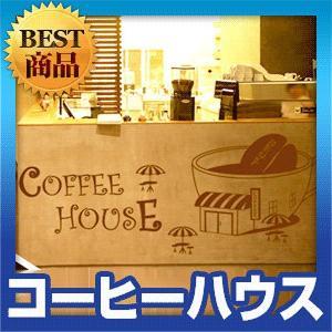 ウォールステッカー 柄 シール コーヒーハウス|bora