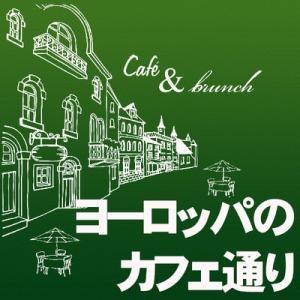 ウォールステッカー 柄 シール ヨーロッパのカフェ通り|bora