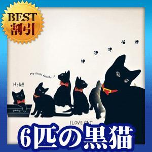 ウォールステッカー 壁 シール 6匹の黒猫|bora