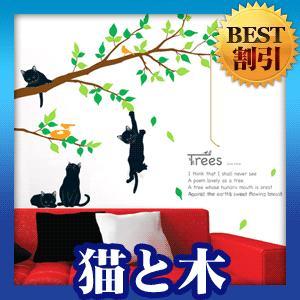 ウォールステッカー 壁 シール 猫と木|bora