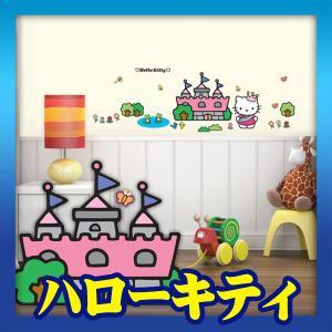 ウォールステッカー キャラクター シール ハローキティ 城|bora
