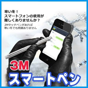 3M タッチペン スタイラス タッチペン スマートペン|bora