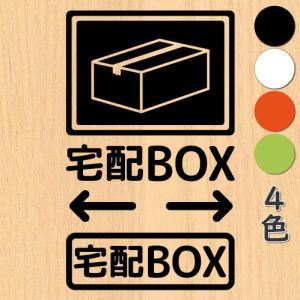 宅配ボックス シール 宅配BOX ステッカー ドア 文字 矢印付き bora