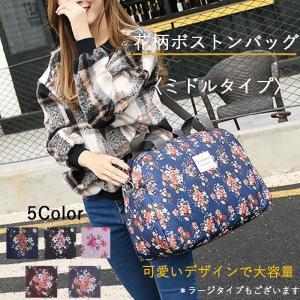 【仕様】  ・花柄プリントが可愛いトラベル・ボストンバッグです。  ナイロン素材で防水性もあり、ミド...