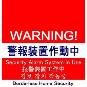 防犯ステッカー(警報装置作動中) borderless