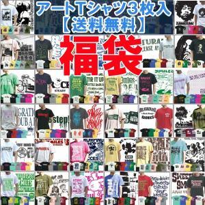 2018・福袋   3枚おまかせストリートTシャツ4800円...
