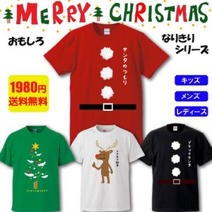クリスマス Tシャツ おもしろ サンタクロース 仮装 衣装 Xmas コスプレ ツリー トナカイ メンズ KIDS レディース 【メール便 】