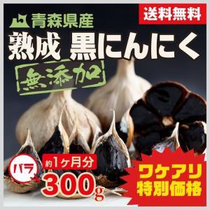 訳あり黒にんにくは300gで¥1800(税込)です。黒にんにくバラで青森県産で送料無料です。発送はヤ...