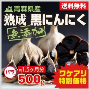 訳あり黒にんにくは500g入りで¥2800(税込)です。黒にんにくはバラで青森県産で送料無料です。発...