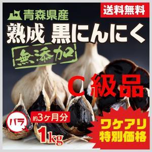 訳あり 熟成 黒にんにく C級品 1kg 青森県産 バラ 特別価格 送料無料 免疫力UP お取り寄せ...