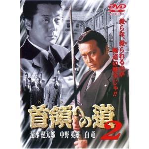 首領への道 2 [DVD]の商品画像|ナビ