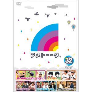 新品 / アメトーーク !  32  / 初回プレス盤 / DVD 2枚組 / 雨上がり決死隊