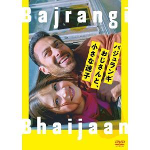 新品 DVD バジュランギおじさんと、小さな迷子 ハルシャーリー・マルホートラ カビール・カーン インド パキスタン
