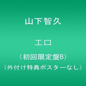 新品 CD + DVD 初回限定盤 B エロ 山下智久 愛 ...