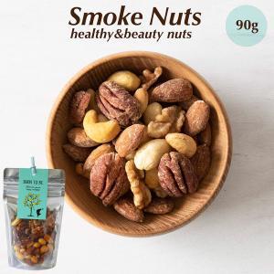 ナッツ Smoke Nuts 90g グルテンフリー ノンシュガー スモーク|born-to-be