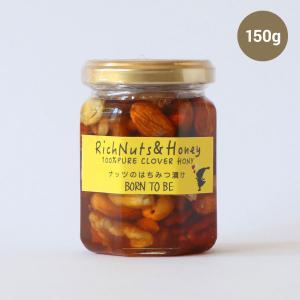 木の実 はちみつ漬け RichNuts&Honey 150g 有機アーモンド 有機カシュー 有機ピーカン 有機くるみ|born-to-be