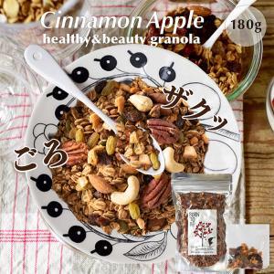 グラノーラ Cinnamon Apple 180g グルテンフリー ノンシュガー  有機ナッツ 有機ドライフルーツ born-to-be