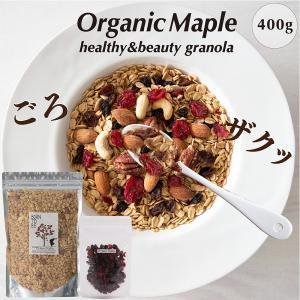 グラノーラOrganic Mapleホームサイズ 400グラム グルテンフリー ノンシュガー 有機ナッツ 有機ドライフルーツ born-to-be