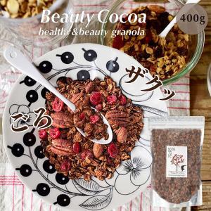 グラノーラ Beauty Cocoa(有機チョコチップ入)ホームサイズ 400g グルテンフリー ノ...