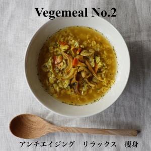 ベジミール No2. 温め+アンチエイジング+リラックス(3食入)  有機オートミール 玄米の5倍の 食物繊維 ヘルシー&ビューティ 無添加 インスタント|born-to-be