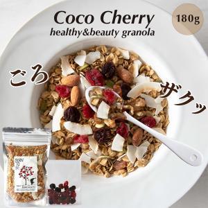 グラノーラ Coco Cherry 180g 低GI グルテンフリー ノンシュガー 有機ナッツ 有機ドライフルーツ born-to-be