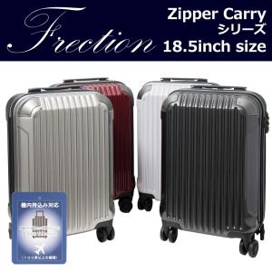 Frection Zipper Carryシリーズ MaxCabin対応キャリーケース18.5インチジッパータイプ(103-600)全4色|borsa-uomo