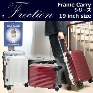 Frection Frame Carryシリーズ MaxCabin対応キャリーケース19インチフレームタイプ(103-650)全4色|borsa-uomo