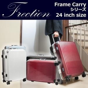 Frection Frame Carryシリーズ 24インチフレームタイプキャリーケース(103-651)全4色|borsa-uomo