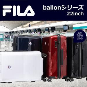 スーツケース キャリーケース キャリーバッグ FILA フィラ ballonシリーズ ファスナータイプハードキャリーケース 22インチ (全4色 260-1061)|borsa-uomo