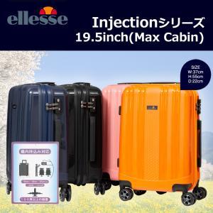 キャリーケース スーツケース ellesse Injectionシリーズ 19.5インチ(Max Cabin)ジッパータイプ(2〜3泊用)旅行用キャリーケース/330-6100/全4色|borsa-uomo