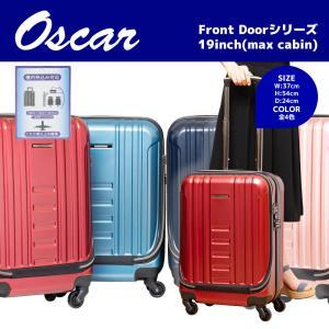 キャリーケース スーツケース Oscar Front Doorシリーズ 19インチ機内持込対応ジッパータイプキャリーケース/723-460/全4色|borsa-uomo