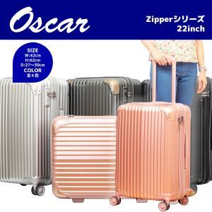 キャリーケース スーツケース Oscar Zipperシリーズ 22インチ応拡張型ジッパータイプキャリーケース/723-471/全4色|borsa-uomo
