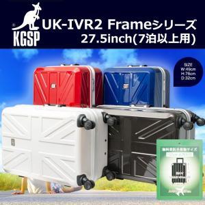 キャリーケース キャリーバッグ スーツケース Kangol Sport UK-IVR Frameシリーズ27.5インチ旅行用キャリーケース/カンゴール全4色850-8631r/|borsa-uomo