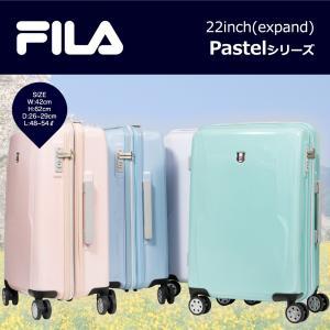 スーツケース キャリーケース キャリーバッグ FILA フィラ Pastelシリーズ ファスナー拡張タイプハードキャリーケース 22インチ (全4色 860-1841)|borsa-uomo