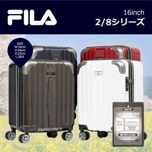 スーツケース キャリーケース キャリーバッグ FILA フィラ 2/8シリーズ ファスナータイプハードキャリーケース 16インチ (全4色 860-1850)|borsa-uomo