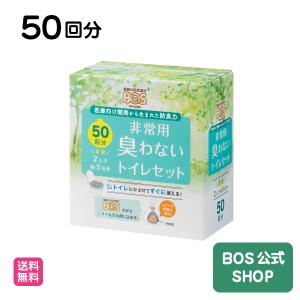 驚異の 防臭袋 BOS ( ボス ) 非常用 臭わない トイレ セット 50回分 BOS 凝固剤 汚...