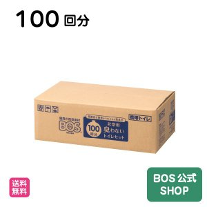 驚異の 防臭袋 BOS ( ボス ) 非常用 臭わない トイレ セット 100回分 BOS 凝固剤 ...