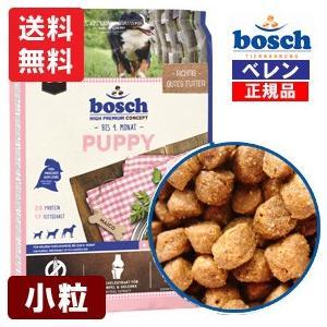 ボッシュ bosch ハイプレミアム パピー ドッグフード  (9.0kg[3.0kg×3袋])|bosch-bellen